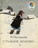 https://ds100.centerstart.ru/sites/ds100.centerstart.ru/files/archive/document/7843-stalnoe_kolechko.jpg