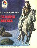 https://ds100.centerstart.ru/sites/ds100.centerstart.ru/files/archive/document/galina_mama.jpg