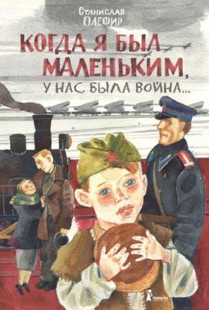https://ds100.centerstart.ru/sites/ds100.centerstart.ru/files/archive/document/kogda_ya_byl_malenkim_u_nas_byla_voyna.jpg