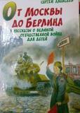 https://ds100.centerstart.ru/sites/ds100.centerstart.ru/files/archive/document/ot_moskvy_do_berlina._rasskazy_dlya_detey.jpg