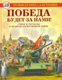 https://ds100.centerstart.ru/sites/ds100.centerstart.ru/files/archive/document/pobeda_budet_za_nami.jpg