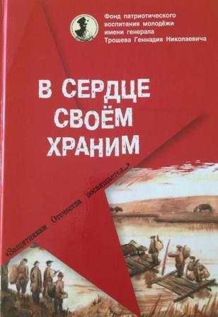 https://ds100.centerstart.ru/sites/ds100.centerstart.ru/files/archive/document/v_serdce_svoem_hranim.jpg