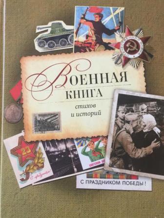 https://ds100.centerstart.ru/sites/ds100.centerstart.ru/files/archive/document/voennaya_kniga_stihov_i_istoriy.jpg