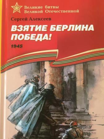 https://ds100.centerstart.ru/sites/ds100.centerstart.ru/files/archive/document/vzyatie_berlina._pobeda.jpg